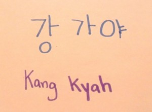 korean writing 002