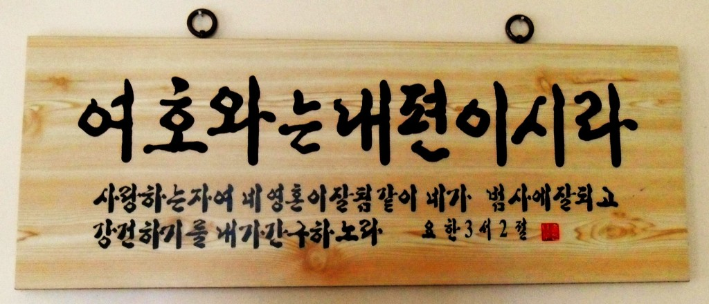 Korean bible verse